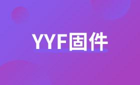 YYF固件