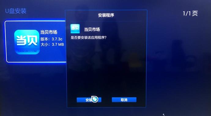清华同方电视通用教程