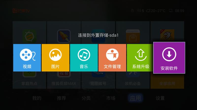 创维盒子i71C