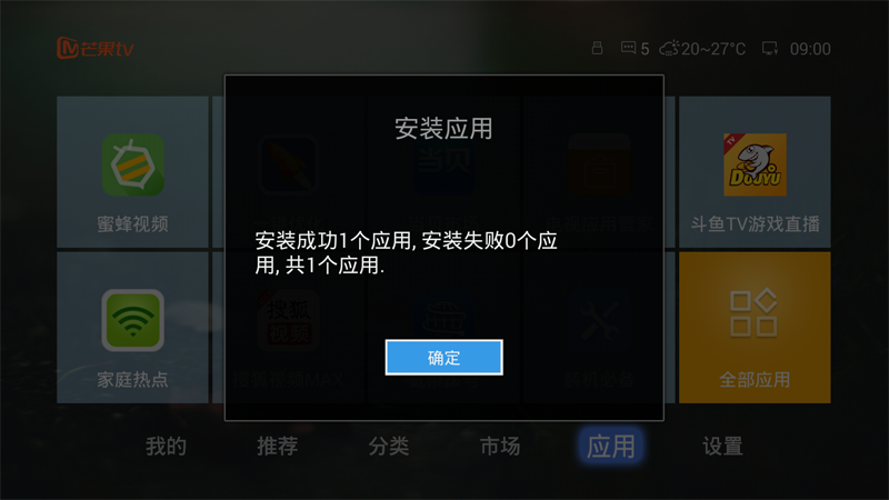 创维盒子A810