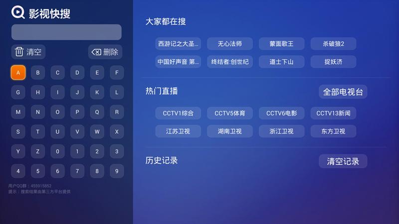 华谊V5移动版
