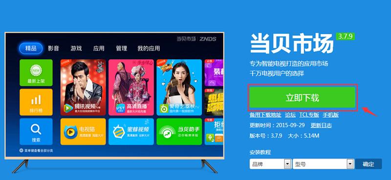 大麦智能电视D32L