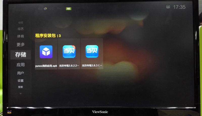 搜狐盒子S1
