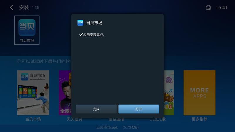 熊猫电视55F4A