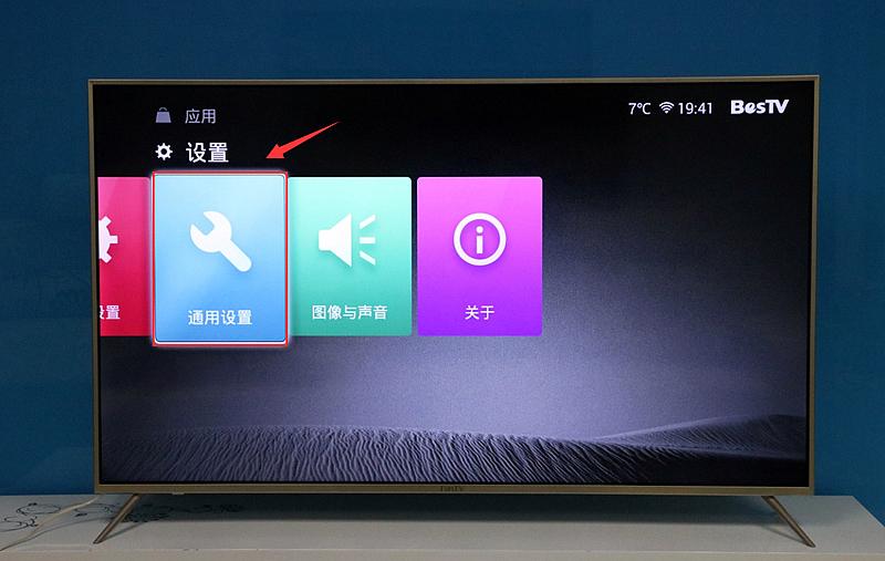 风行超维电视(55寸)
