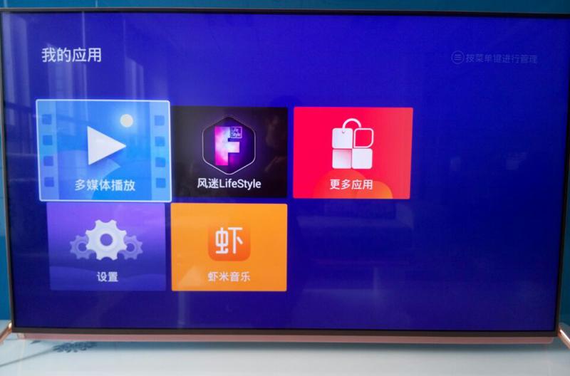 暴风TV 50F1
