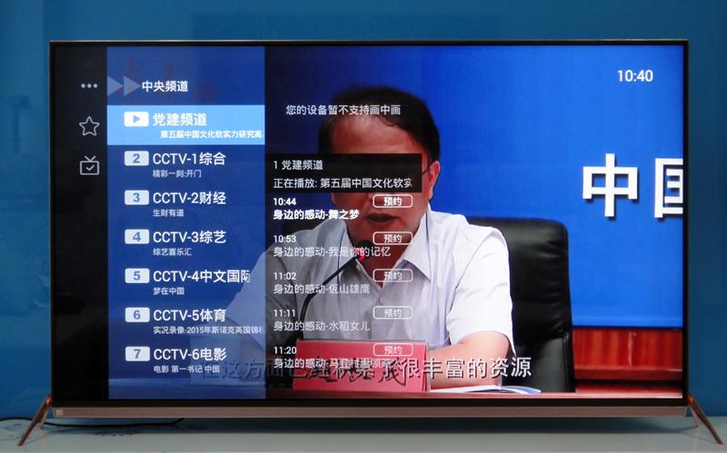 暴风TV 40F1