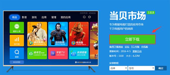小米电视3S 48英寸