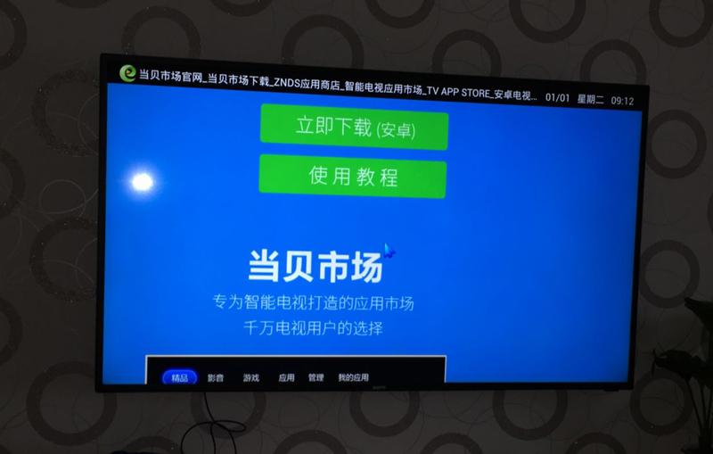 三洋电视通用教程