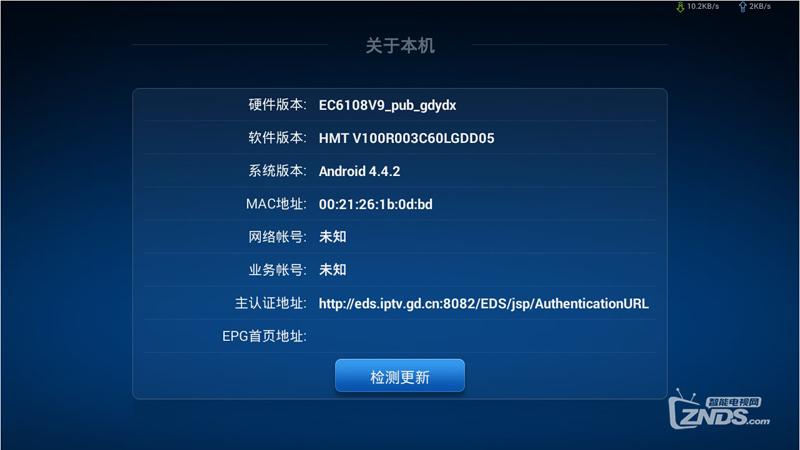 华为悦盒EC6108V9_pub