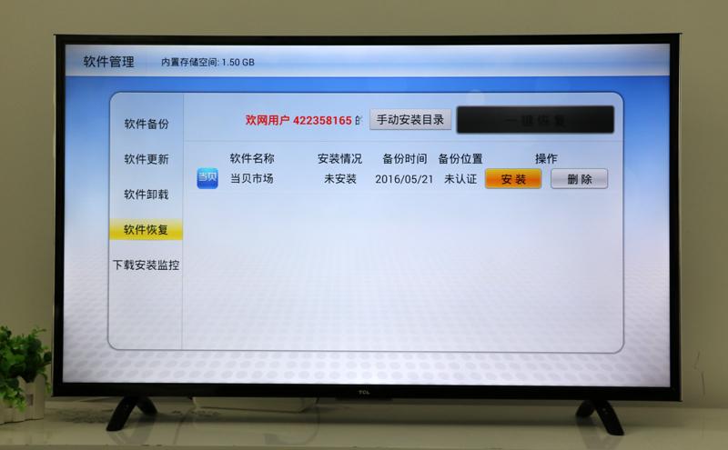 美乐 50M4880A