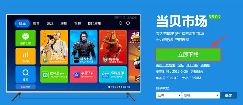 夏普 LCD-65SU760A