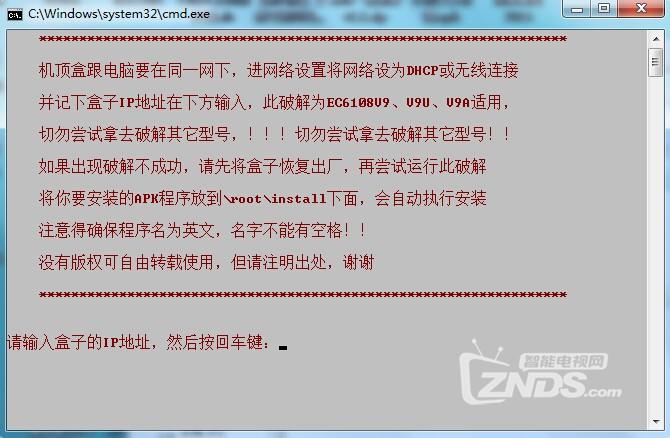 华为悦盒EC6108V8U_pub
