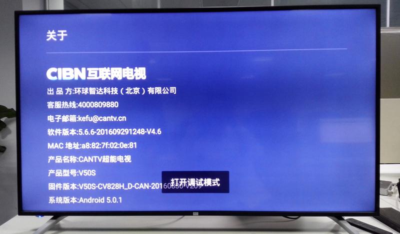 看尚电视C43