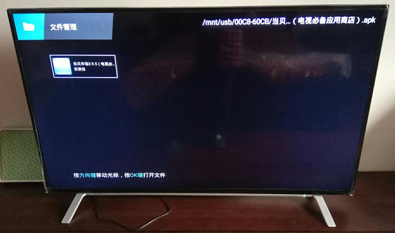 东芝 43U6600C