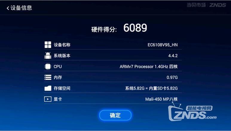 华为悦盒EC6108V95
