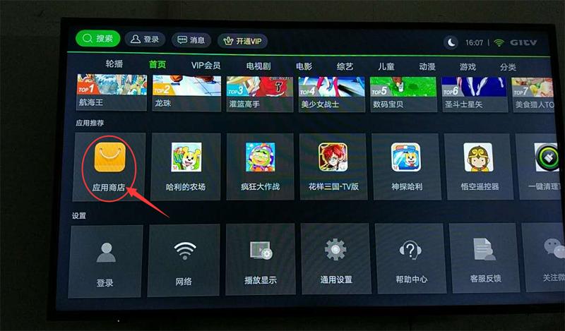 看尚电视V50SD160