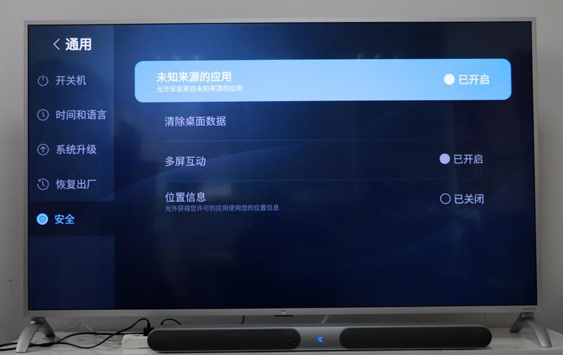 乐视TV uMax85Q