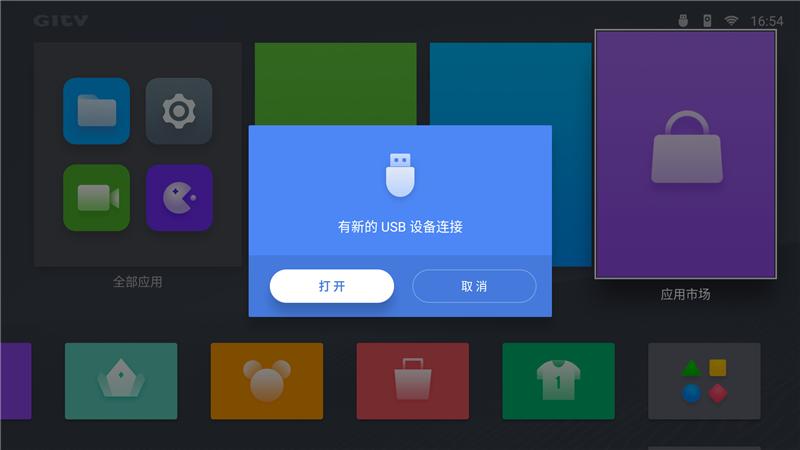 暴风TV 58X5 ECHO