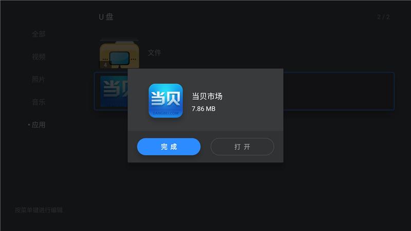 暴风TV 55X4 ECHO