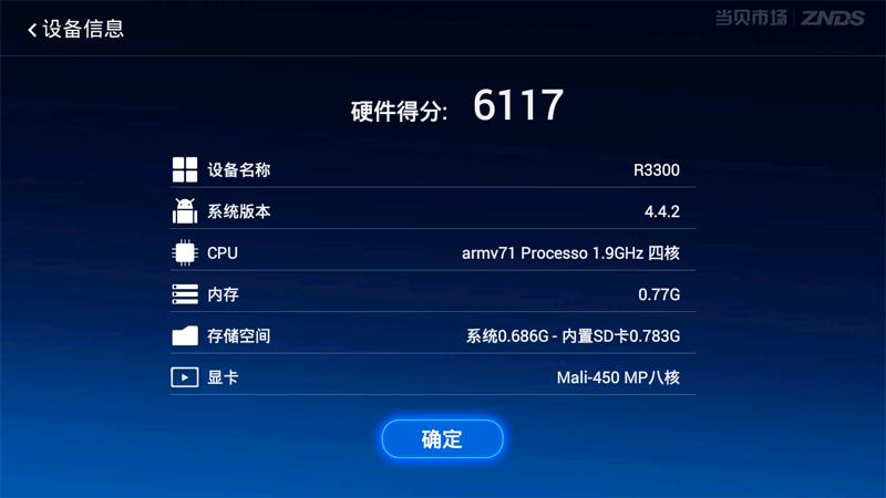 百视通R3300