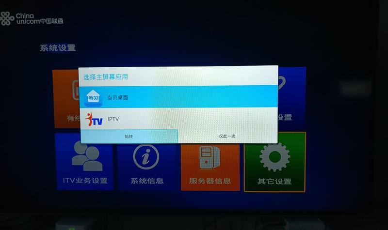 上海贝尔机顶盒