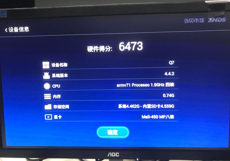 四川联通数码视讯Q7