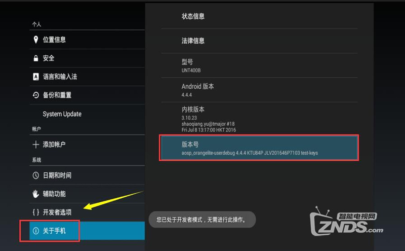 四川移动九联UNT400B