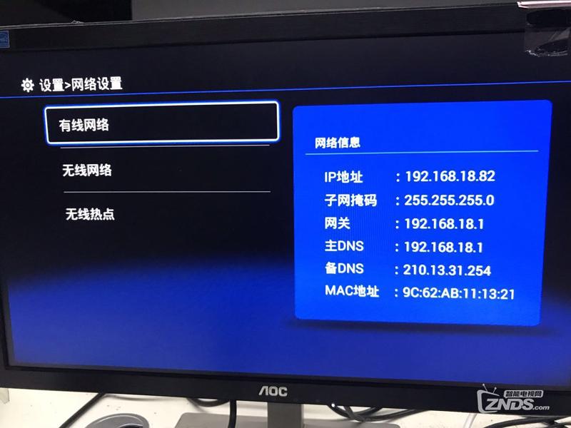北京联通数码视讯Q5