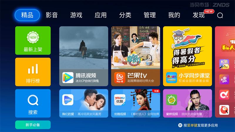 暴风TV 50X3