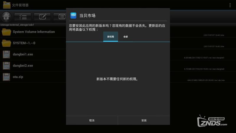 湖南联通数码视讯Q1