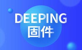 Deeping固件