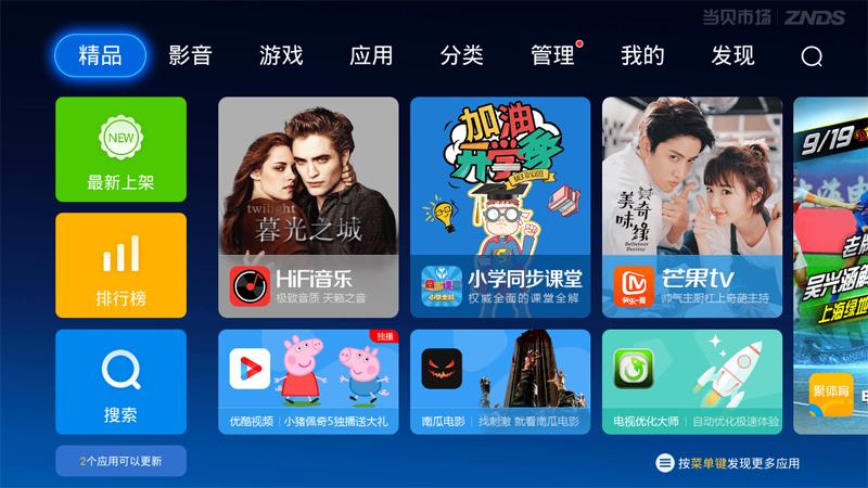 小米电视4A PPTV定制版