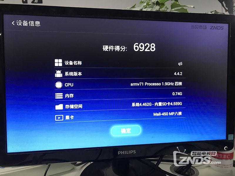 广东联通数码视讯Q5
