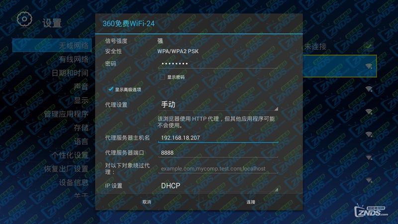 北京移动中兴B860AV2.1