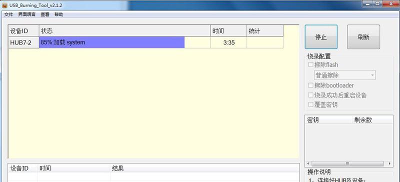 魔百和HM201-S905LB广州分省模式当贝版线刷教程