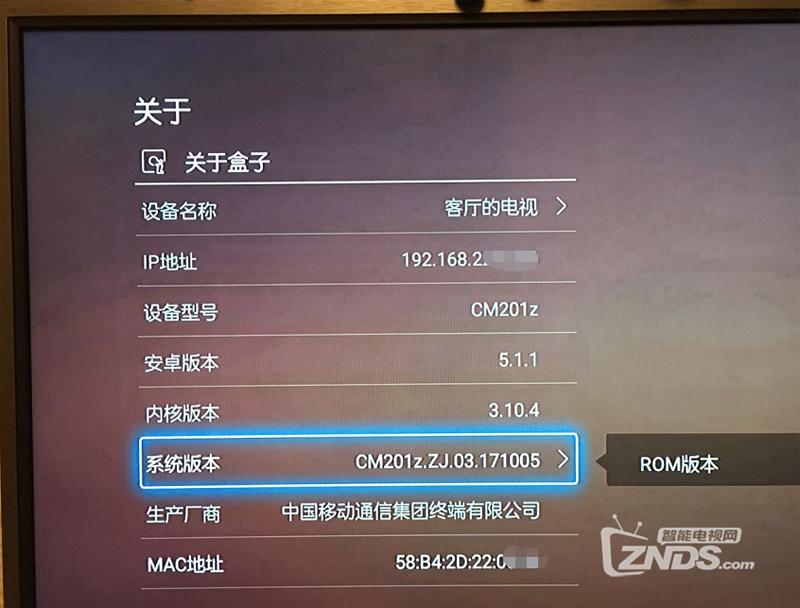 浙江移动魔百和CM201z