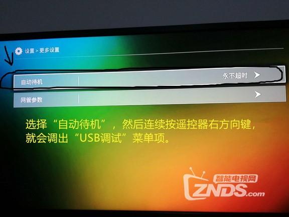 联通创维E900V21D