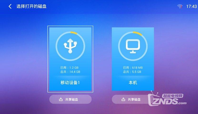 VEZ 乐BOX 微型投影仪