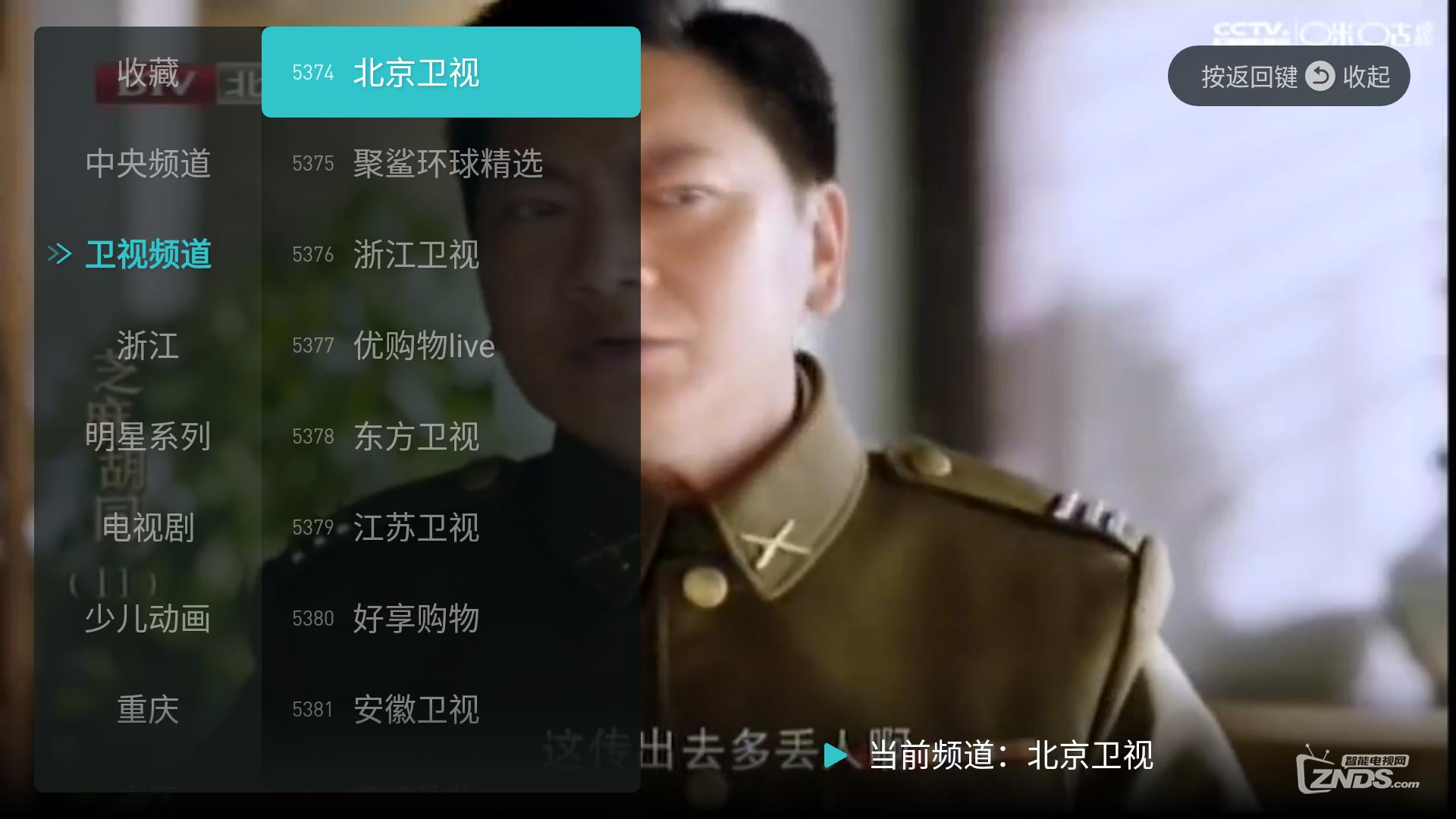 东芝U6900C系列电视