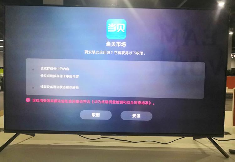华为智慧屏S系列