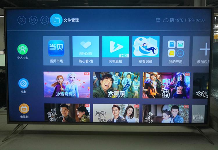 风行电视D55Y-LC546PU2L02-536D5505DU209第三方精简固件,去除开机广告