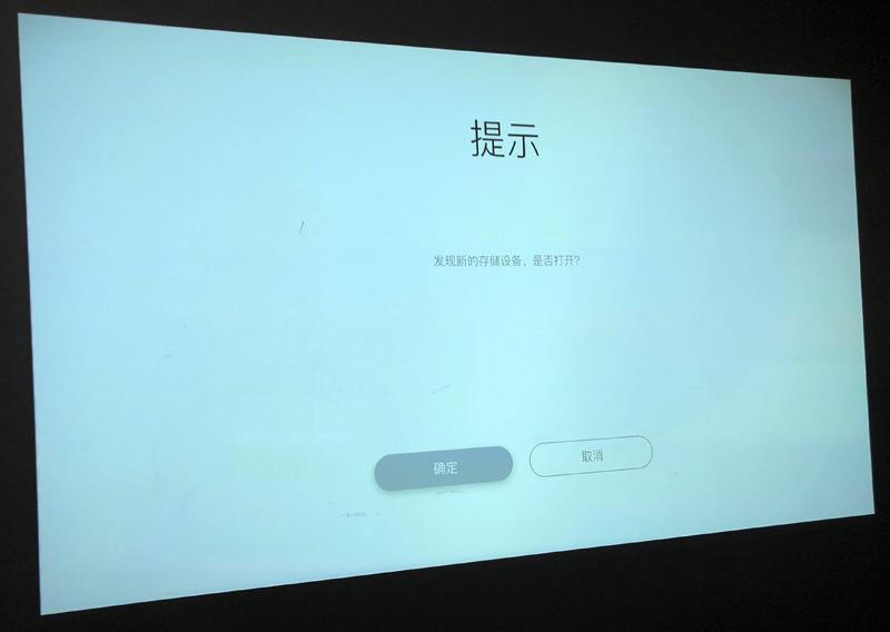 知麻投影通用教程