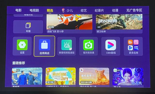 泰捷webox T1投影仪